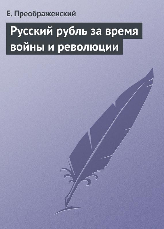 Русский рубль за время войны и революции