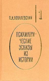 занимательное описание в книге Павел Ковалевский