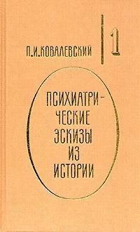 Ковалевский, Павел  - Психиатрические эскизы из истории. Том 1