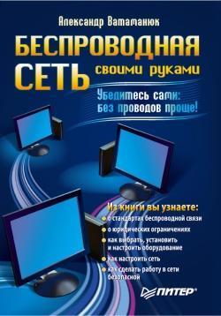 Александр Ватаманюк - Беспроводная сеть своими руками