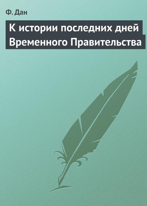 К истории последних дней Временного Правительства