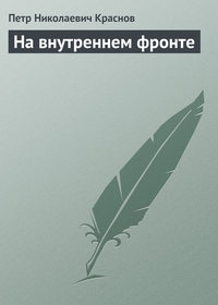 Краснов, Петр  - На внутреннем фронте