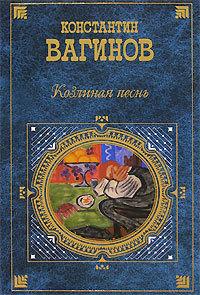 Обложка книги Козлиная песнь (сборник), автор Вагинов, Константин