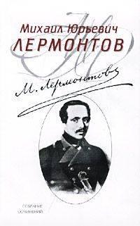 Лермонтов, Михаил  - Каллы