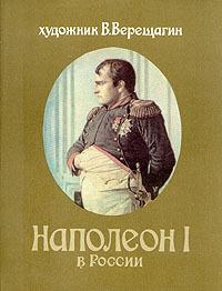 Скачать Наполеон в России бесплатно Василий Верещагин