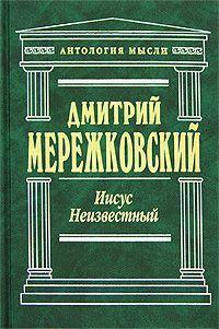 Мережковский, Дмитрий  - Иисус Неизвестный