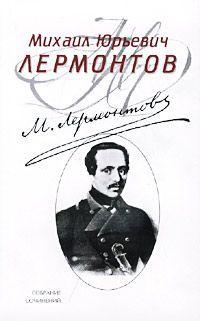 Михаил Лермонтов Полное собрание стихотворений михаил силкин цветок книга стихотворений