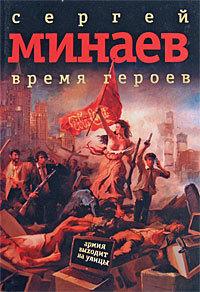 напряженная интрига в книге Сергей Минаев