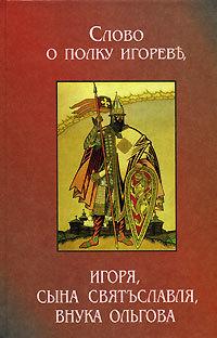 Неустановленный автор. Слово о полку Игореве (3 варианта)