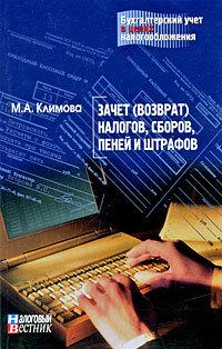 Зачет (возврат) налогов, сборов, пеней и штрафов ( М. А. Климова  )