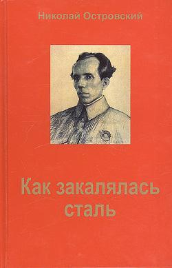 Скачать книгу Как закалялась сталь автор Николай Алексеевич Островский