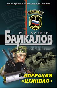 Альберт Байкалов Операция «Цхинвал» альберт байкалов взрыв в честь президента