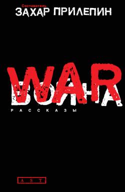 Захар Прилепин - Война. Рассказы