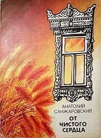 Санжаровский, Анатолий  - Жених и невеста