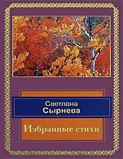 Светлана Сырнева Избранные стихи