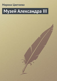 - Музей Александра III