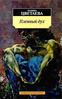 захватывающий сюжет в книге Марина Цветаева