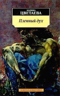 Цветаева, Марина  - История одного посвящения