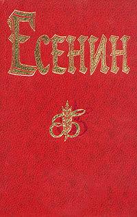 Сергей Есенин Поэма о 36 без паузы жизнь войной опаленных поэма