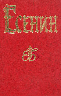 Скачать Ленин бесплатно Сергей Есенин