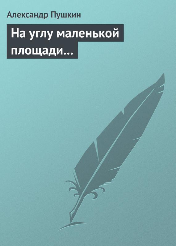 Александр Пушкин На углу маленькой площади... костюм маленькой миледи 32