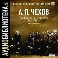 Чехов, Антон Павлович  - Рассказы, юморески 1885 – 1886 г.г. Том 13