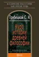 Курс истории древней философии