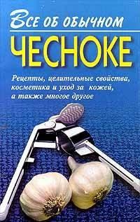 Дубровин, Иван  - Все об обычном чесноке