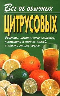 Иван Дубровин Все об обычных цитрусовых ISBN: 5-8153-0170-1