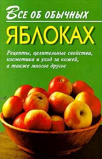 Все об обычных яблоках