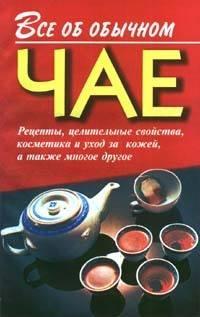 Дубровин, Иван  - Все об обычном чае