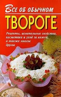 Дубровин, Иван  - Все об обычном твороге