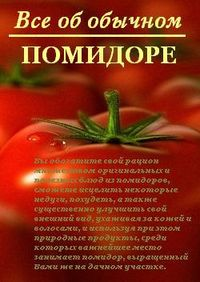 Дубровин, Иван  - Все об обычном помидоре
