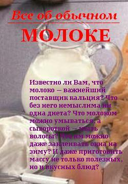 Иван Дубровин Все об обычном молоке