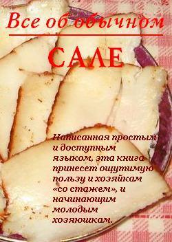 бесплатно Все об обычном сале Скачать Иван Дубровин