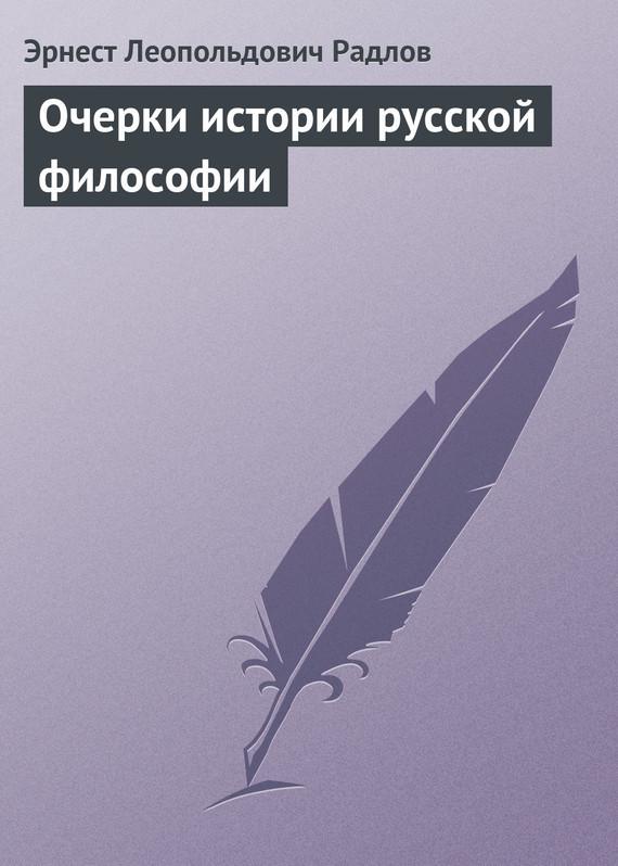 Скачать Очерки истории русской философии быстро