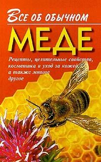 Иван Дубровин Все об обычном меде как фермеру быстро продать мед