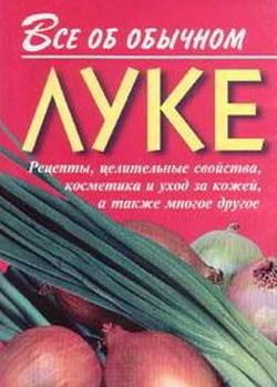 Иван Дубровин Все об обычном луке олег ольхов рыба морепродукты на вашем столе