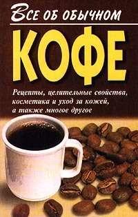 Дубровин, Иван  - Все об обычном кофе
