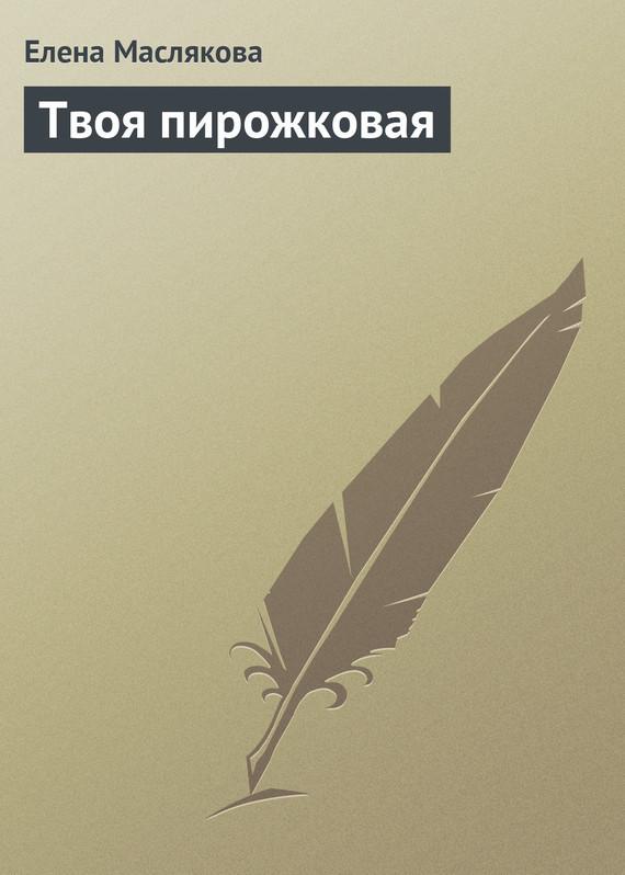 Елена Маслякова Твоя пирожковая юлия высоцкая вкусные заметки книга для записи рецептов