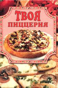 Елена Маслякова Твоя пиццерия елена маслякова твоя пиццерия