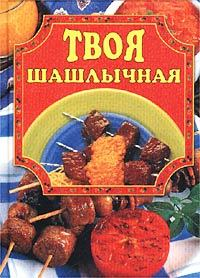 Елена Маслякова Твоя шашлычная елена маслякова твоя пиццерия