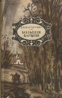Вонлярлярский, Василий  - Большая барыня
