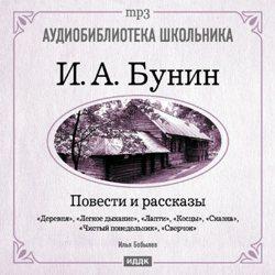 Иван Бунин Повести и рассказы иван бунин жизнь арсеньева