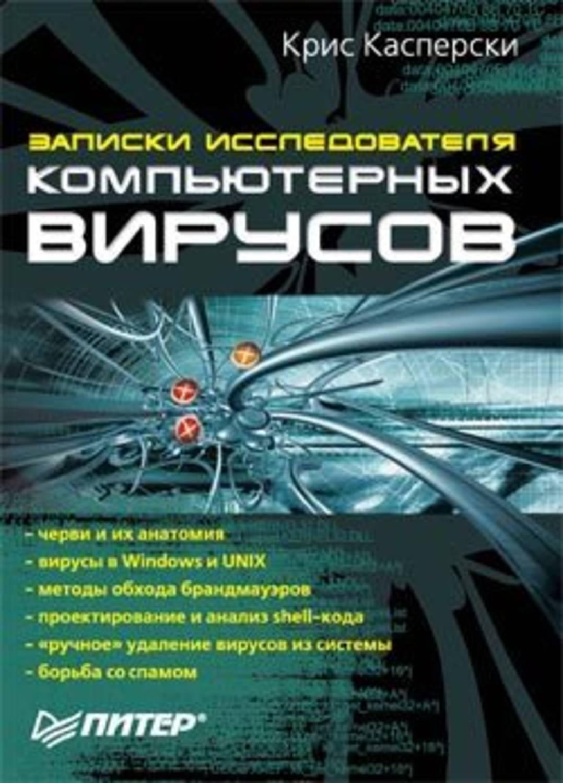 Записки исследователя компьютерных вирусов скачать pdf