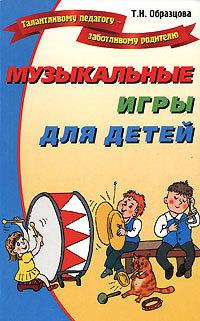 Татьяна Образцова Музыкальные игры для детей книги эксмо развивающие игры для детей 5 6 лет