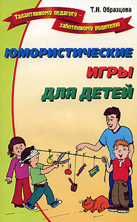 Татьяна Образцова Юмористические игры для детей а круглова а николаев развивающие игры для детей
