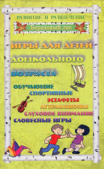 Татьяна Колбасина Игры для дошкольников 1 развивающие игры