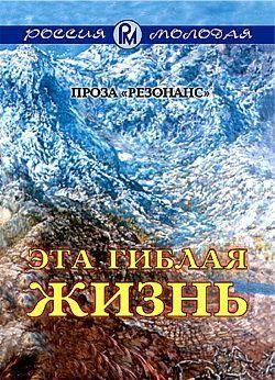 Эта гиблая жизнь LitRes.ru 59.000