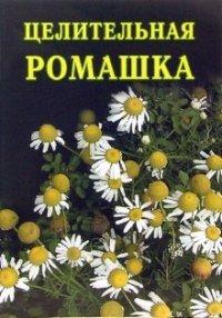 обложка книги static/bookimages/00/17/46/00174634.bin.dir/00174634.cover.jpg